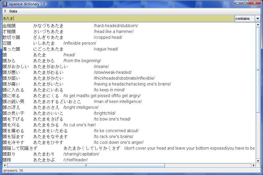 Présentation du dictionnaire anglais japonais App_dicojap